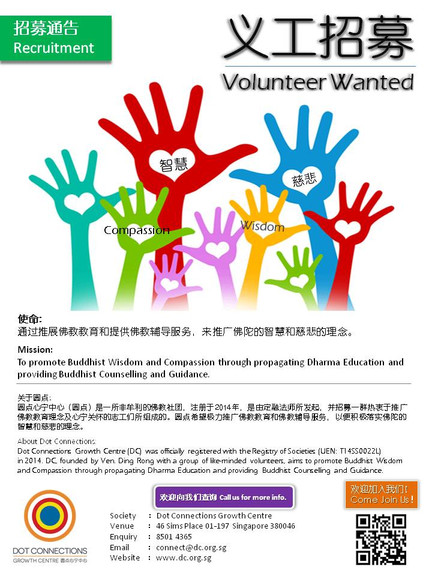 Event Volunteer Recruitment 2017.jpg