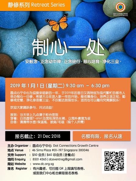 Meditation《制心一处一日修》1Jan2019-Poster-v1.jp