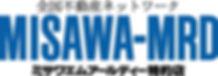 全国不動産ネットワークMISAWA-MRDミサワエムアールディー特約店