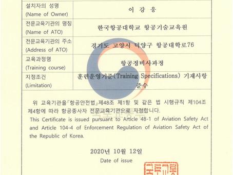 한국항공대학교 평생교육원 항공정비전공(국토부 지정)