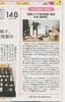 西日本新聞 2017.3.10(金)に掲載されました
