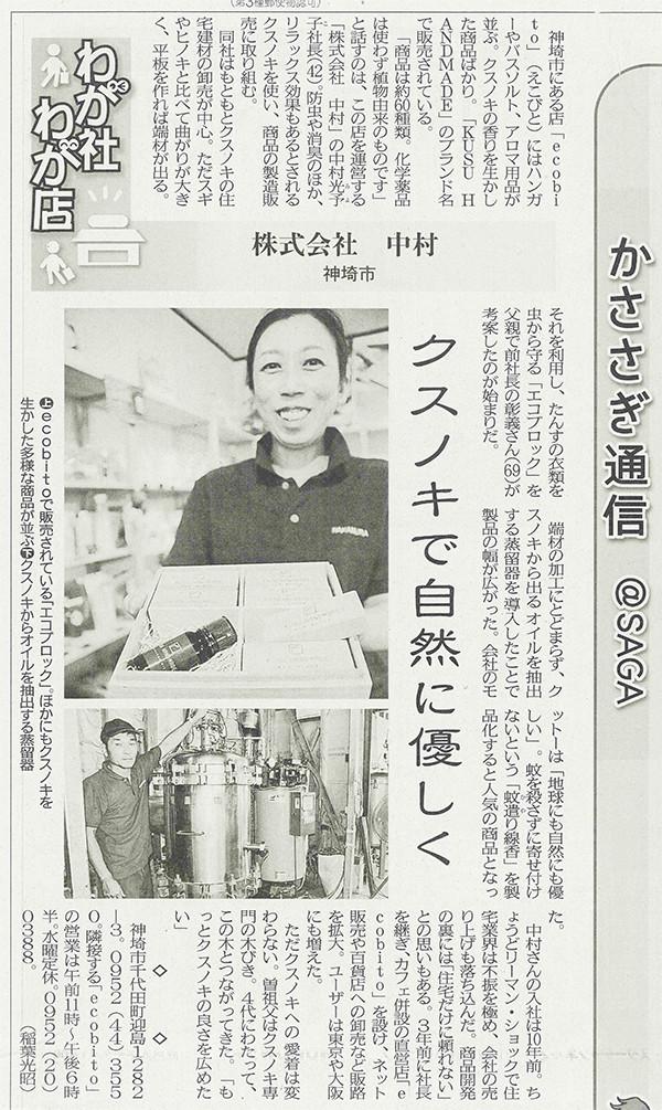 西日本新聞で紹介していただきました