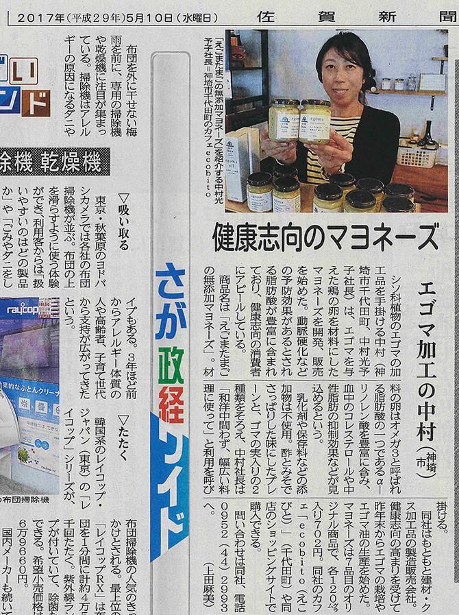 佐賀新聞 2017.5.10(水)に掲載されました