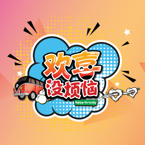 Mediacorp Happy Go Lucky - Event Branding Design