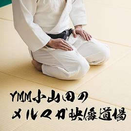ymm小山田の映像道場.png