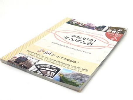 株式会社山崎メディアミックスで埼玉県越谷市の地域冊子「つながる!せんげん台」の制作をさせていただきました