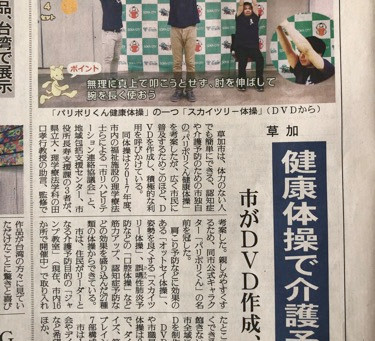 草加市パリポリくん健康体操が新聞に紹介されました