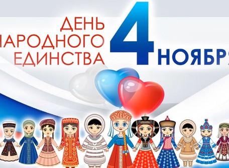 «День народного единства»
