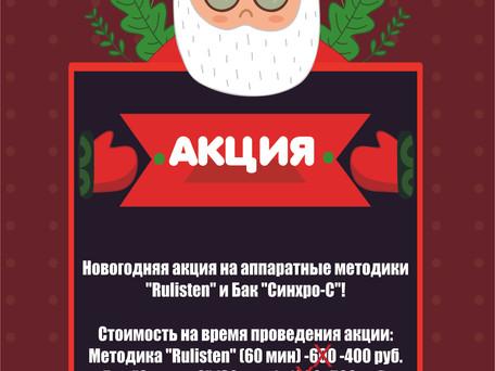 """Новогодняя акция на аппаратные методики """"Rulisten"""" и Бак """"Синхро-С""""!"""