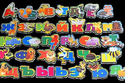 Алфавит русский «Животный мир»