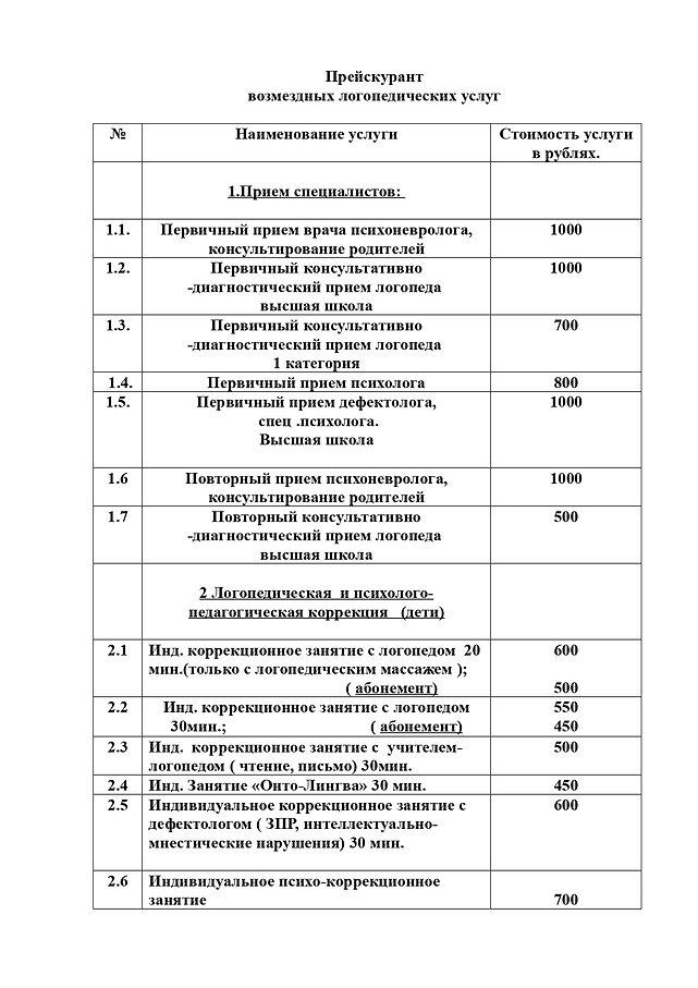 preyskurant_2020_NOVYJ_page-0001.jpg