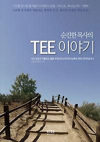 TEE_cover.jpg