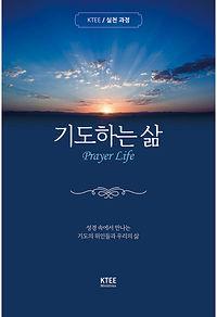 기도하는삶_표지.jpg