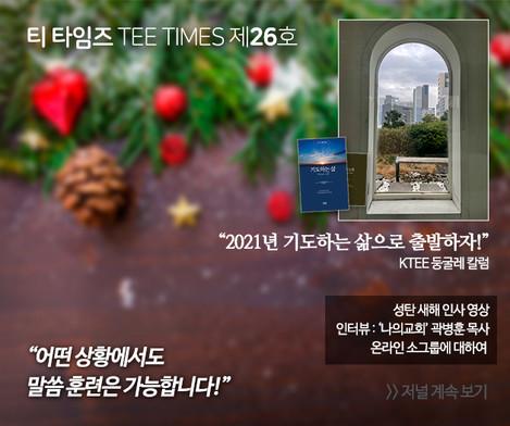 TEE Times 제26호 | 2020년 종합판