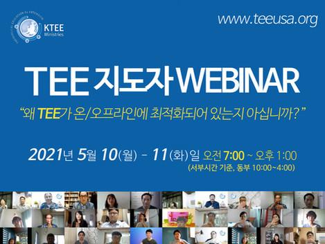 [TEE세미나] 5.10~11 (월~화) 웨비나 WEBINAR