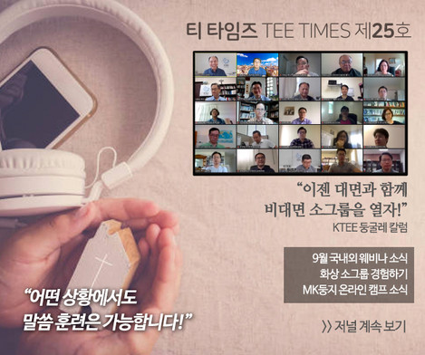 TEE Times 제25호 | 2020년 8월