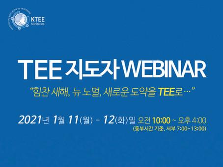 [TEE세미나] 1.11~12 (월~화) 웨비나 WEBINAR