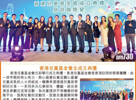 am730(2018年1月) 【市場資訊】香港兒童基金會主成立典禮