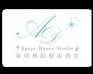 Agape-Dance-Studio-星培.png