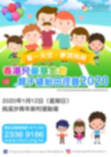 香港兒童基金會親子田徑賽 2020 poster_edited.jpg