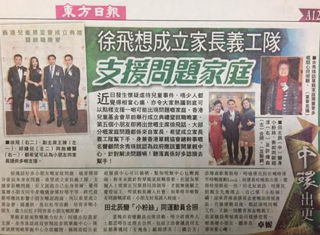 東方日報(2018年1月) 徐飛想成立家長義工隊支援問題家庭