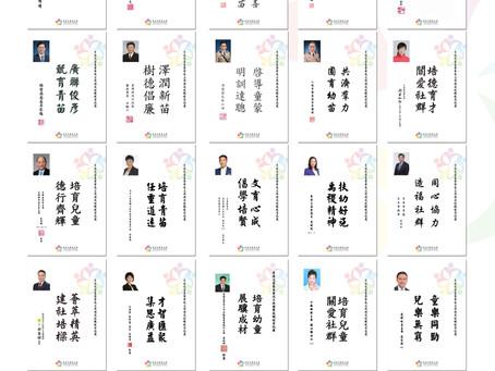 星島賀稿(2018年1月) 2018年1月13日香港兒童基金會正式成立