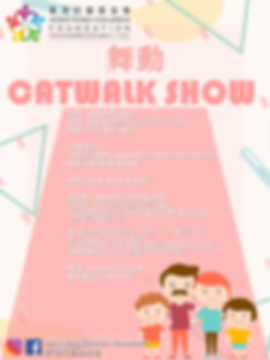 舞動Catwalk poster with family.jpg