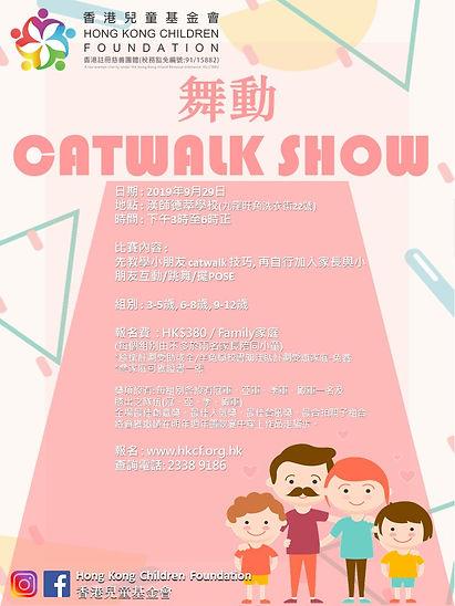 舞動Catwalk poster with family.jpg