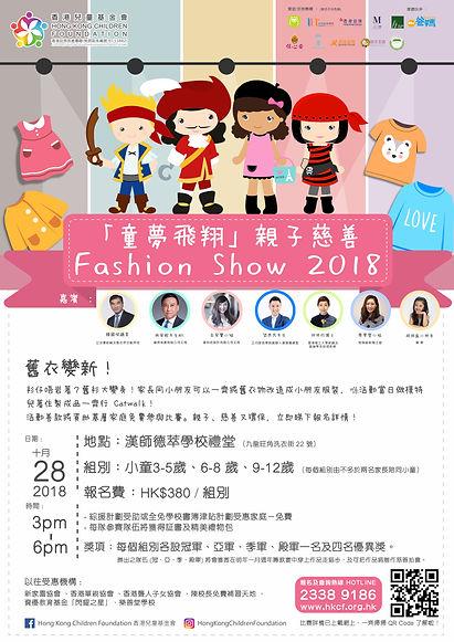 香港兒童基金會「童夢飛翔」親子慈善 Fashion Show 2018 post