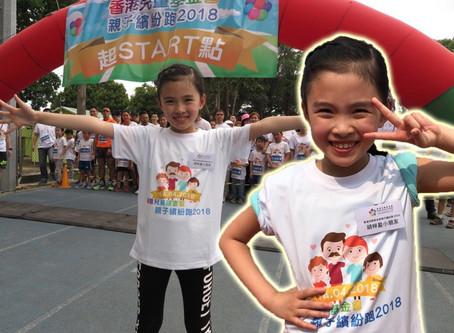 東方日報(2018年4月)童星胡梓盈為親子慈善跑擔任主禮嘉賓 沿途為參加者打氣