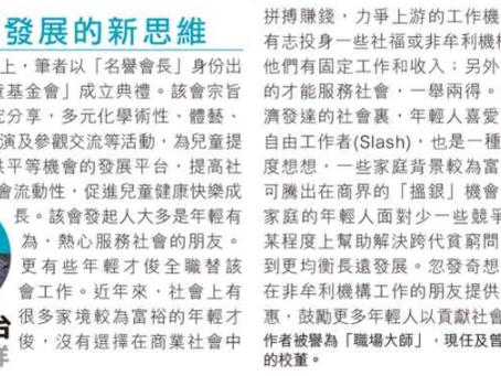 am730(2018年1月) 李漢祥:均衡發展的新思維
