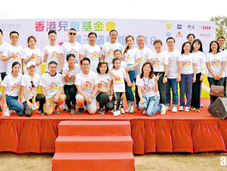 am730(2018年4月)【市場資訊】香港兒童基金會 親子慈善繽紛跑2018