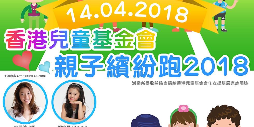 香港兒童基金會親子繽紛跑2018
