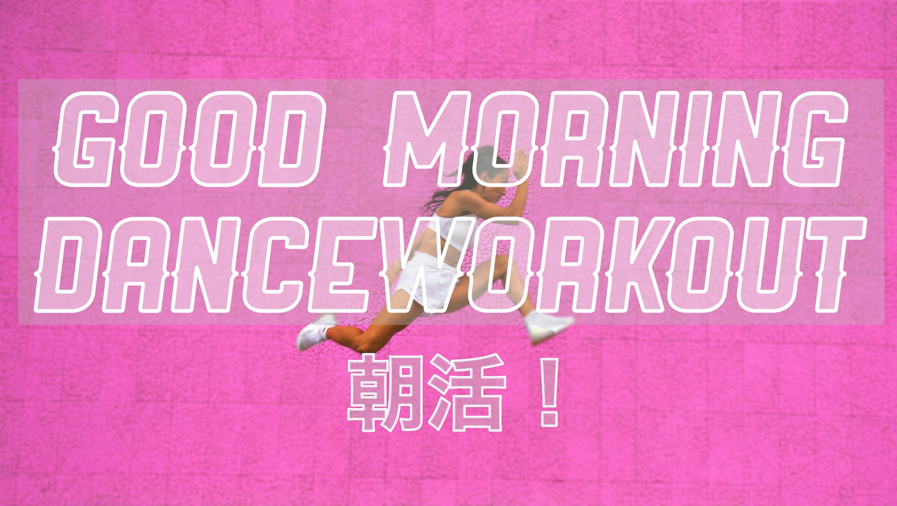 """朝活!!GOOD MORNING DANCE WORKOUT""""LIVE""""☆"""