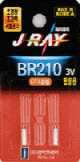 BR210 Pin Battery