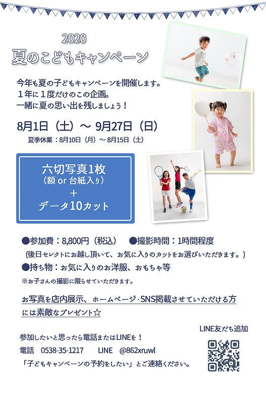 子どもキャンペーン2020_HP.jpg