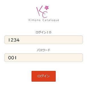 キモノカタログログイン画面.JPG