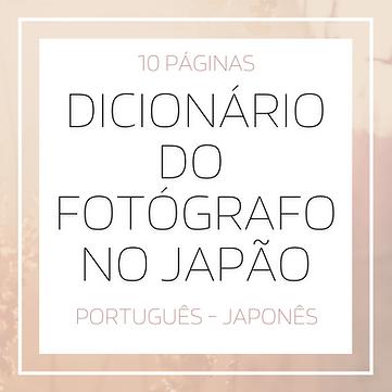 DICIONÁRIO DO FOTÓGRAFO NO JAPÃO.png