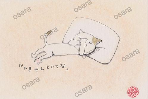 Do not disturb. Original Artwork