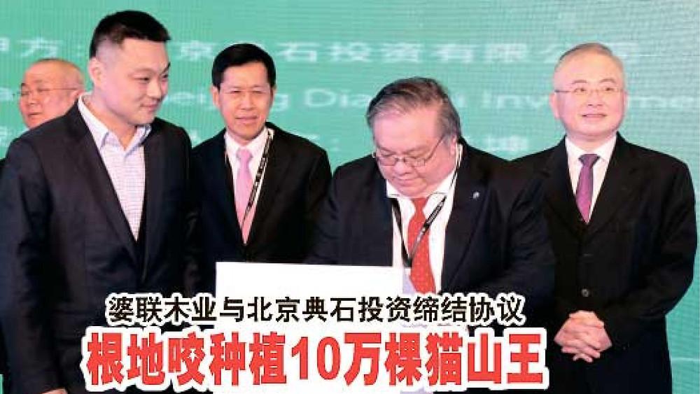 ●黄文彬集团总裁拿督黄国忠(右二)签署组织联营协议时摄。左起为典石投资的郭孝坤及泰国前副总理王鹏狄,右一则为拿督斯里魏家祥。