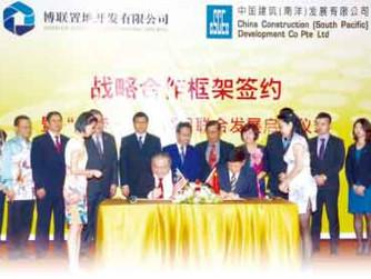 博联置地与中建(南洋) 签署战略合作框架协议