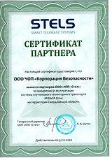 Сертификат субдилера.jpg