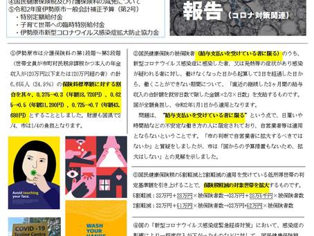 5月臨時議会の報告(新型コロナウイルス関連) 議員団ニュースNo.569