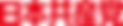 jcp-logo-yoko.png