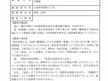 陳情第2号国に「親子交流への名称変更を求める意見書の提出」を求める陳情