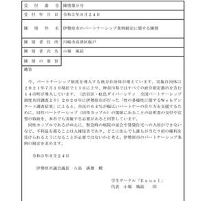 陳情第9合 伊勢原市のパートナーシップ条例制定に関する陳情に賛成討論