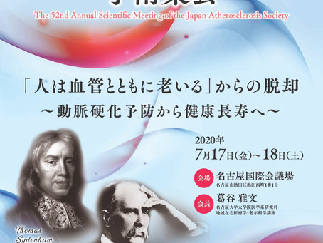 2020年7月17日〜18日 第52回日本動脈硬化学会総会・学術集会 (会長葛谷雅文)
