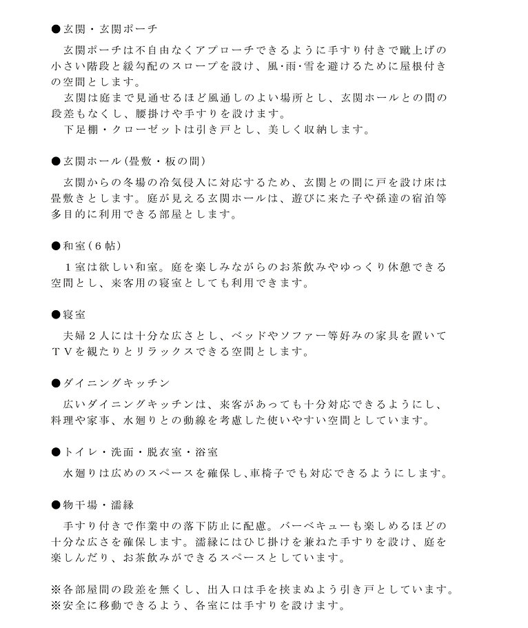 究極平屋 平面(藤田作業)-08_edited.jpg