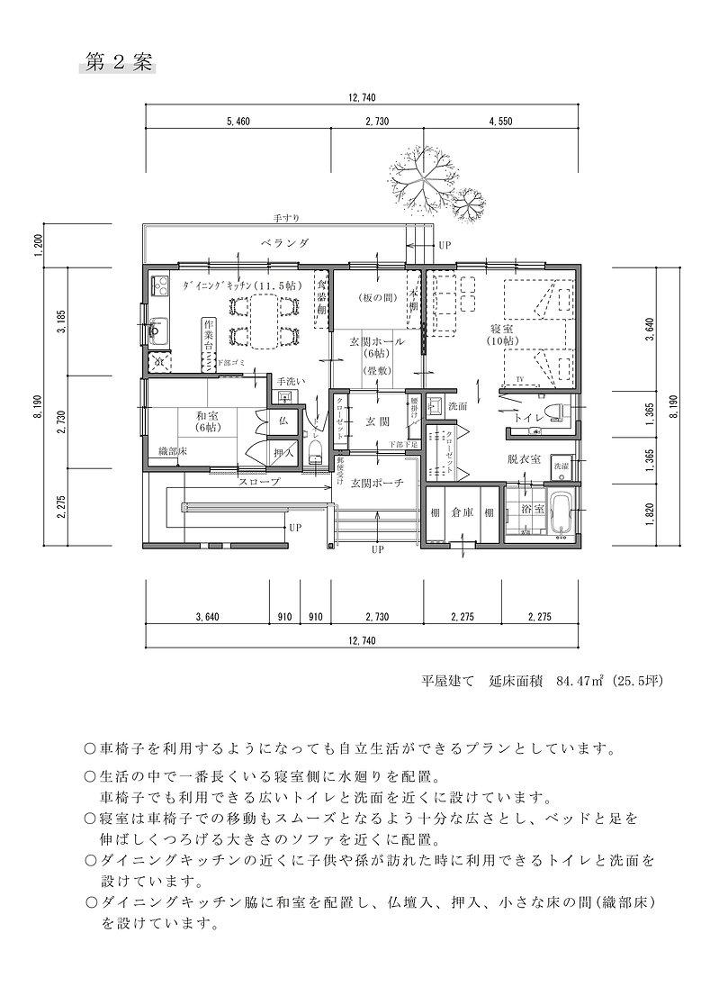 究極平屋 平面(藤田作業)-07.jpg