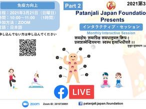 Yoga As Life Style(免疫力向上)-第2 健康的な食事 2021年3月インタラクティブセッション